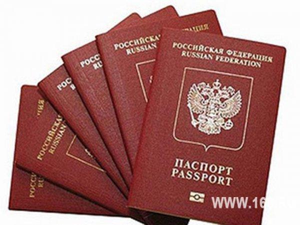 Проверка готовности загранпаспорта московская область по паспорту