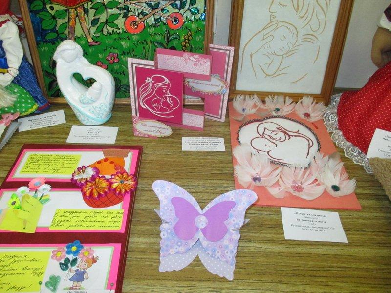 Выставка открытка для мамы, надписями правой стороны