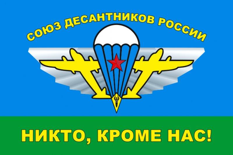 для союз десантников россии эмблема различные чудеса исцеления