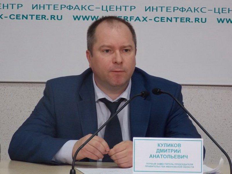 Дмитрий куликов иваново правительство фото